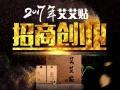 揭阳【深圳前海艾艾贴】加盟官网/加盟费用/项目详情