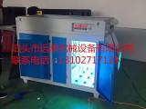 光氧催化废气处理设备 光氧净化器 uv光解废气处理
