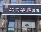 北大华鼎教育 编导播音表演摄影等艺考课程