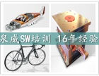 上海闵行Solidworks设计培训哪家强