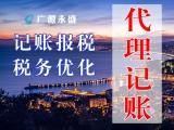 北京專業會計公司 代理記賬 記賬報稅 疑難稅務咨詢