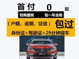 南宁新车贷款分期购车0手续费厂家贴息