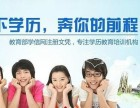 广州成人自考,高起专文凭,自考大专积分落户
