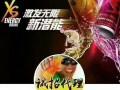 安利纽崔莱旗下品牌Xs无糖运动饮料全国招商