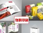 南宁本地 折页设计印刷邀请函信封宣传 设计定制印刷