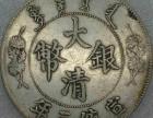 上海大清银币宣统三年权威估价高价回收 不成交不收费