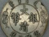 云南哪里可以免费鉴定交易服务,大清银币价值多高?
