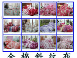 厂家直销 40斜纹布宽幅全棉印花布料柯桥迪朦家纺床品面料批发