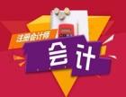 南京哪里有注册会计师面授培训班?