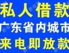 广州私贷 花都狮岭私人借款 广州有没有私人贷款呢
