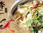 李二鲜鱼火锅加盟费用/蒸汽鱼火锅技术培训