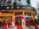 杭州聚络味餐饮管理公司,加盟杭州中小型O2O中式快餐店