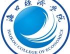 海口經濟學院自考專本科北京助學招生穩妥畢業