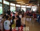 开学季学校亲子趣味活动亲子DIY东莞松山湖亲子农家乐了解一下