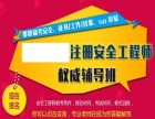 重庆一级建造师培训,二建,安全员,消防工程师培训