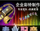平顶山企业彩铃制作 广告录音办理