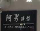 阿男造型 培训室