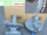 fisher133系列燃气稳压阀133H自力式减压阀