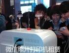 扬州微信照片打印机租赁