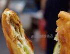武汉市涂记油酥饼加盟 特色小吃