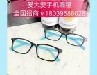 爱大爱防辐射手机眼镜眼镜店卖多少钱还能加盟代理吗