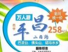 遂宁新闻国旅国庆特价团