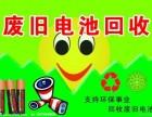 静安区电池回收锂电池回收价格静安废旧电池回收中心