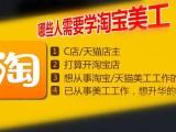 宁波淘宝天猫网店美工设计培训
