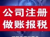 杭州新老公司代理记账报税