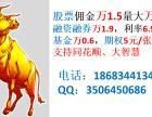 黄冈最好的证券公司是什么炒股手续费最低万分之几呢