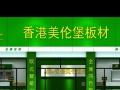 香港美伦堡集团有限公司招商加盟
