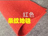 条纹 拉绒 提花地毯 婚庆红地毯 展会 庆典 开业 一次性 红地