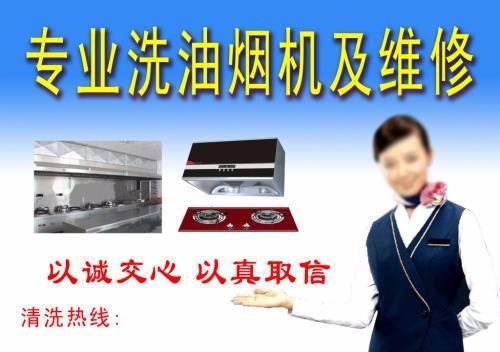 欢迎访问宁波鄞州区油烟机维修清洗售后服务咨询电话