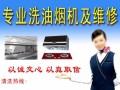 欢迎访问北京朝阳区油烟机维修清洗售后服务咨询电话