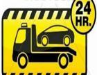 鹏盈救援24/小时为您服务汽车搭电 汽车换胎 拖车服务