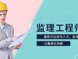北京监理工程师考试时间是什么时候