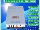 SPI-5500W光伏水泵专用扬水逆变器5.5KW