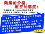 贵阳专线物流货运公司回程车大货车出租