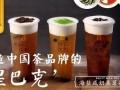 苏州裕上玺茶鲜果茶 冷饮热饮连锁加盟