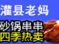 灌县老妈砂锅串串香加盟