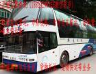 西安到上虞大巴车+汽车++客车(18829299355)欢迎
