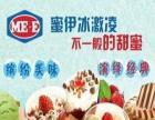 冰淇淋加盟要多少钱/冰激凌加盟店排行榜/冰淇淋加盟