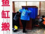 诚信老店大型鱼缸拆卸搬运小型水族箱搬家安装