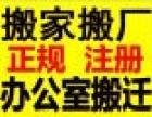 深圳宝安搬家服务费用 公明专业搬家迁厂服务 专业运输服务费用