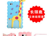 长颈鹿手机壳 苹果iphone5s立体硅胶套 卡通可爱保护壳 清