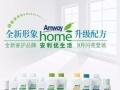 北京哪里可以购买安利产品 安利专卖店在哪