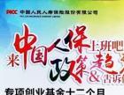 PICC中國人保人壽保險誠招精英團隊