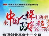 PICC中国人保人寿保险诚招精英团队