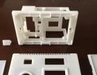 秦皇岛3D打印、逆向扫描抄数、个人研发定制