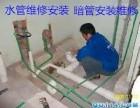 福州水管维修安装自来水管爆裂维修水龙头断裂消防管改造喷淋头